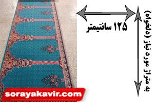 ابعاد هر رول فرش سجاده ای مسجد
