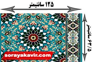 ابعاد فرش سجاده ای تشریفاتی مساجد
