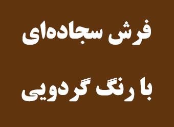 فرش محرابی - سجاده فرش محرابی - فروش اینترنتی فرش محرابی مسجد