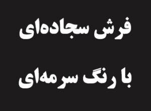 فرش سجاده - فرش سجاده کاشان - فروش اینترنتی فرش سجاده مسجد