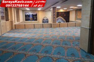 نمونه فرش سجاده مسجد رنگ آبی خضرا