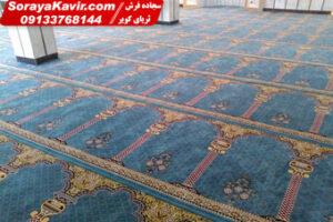 نمونه فرش سجاده ای مسجد رنگ آبی خضرا