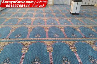 نمونه فرش سجاده مسجد آبی خضرا