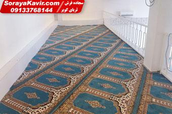 سجاده فرش مسجد آبی رضوان