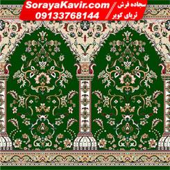 فرش مسجد سبز طاها