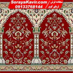 فرش مسجد قرمز طاها