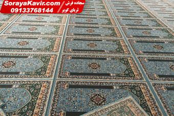 فرش مسجد ستاره کویر کاشان
