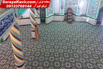 نمونه سجاده فرش تشریفات مسجد