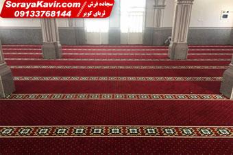 سجاده فرش تشریفاتی مسجد