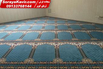 نمونه فرش مسجدی محرابی
