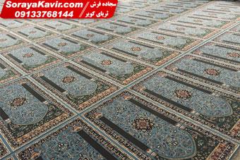 سجاده فرش مسجدی ستاره کویر کاشان
