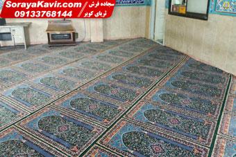 فرش مسجدی ستاره کویر کاشان