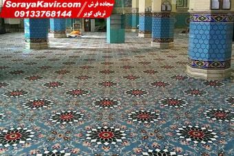 نمونه سجاده فرش تشریفاتی مسجد