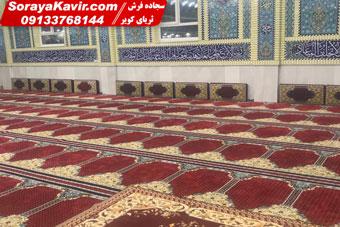 نمونه سجاده فرش مسجدی طوبی