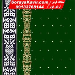 فرش تشریفاتی ستاره سبز