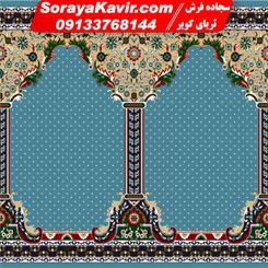 فرش سجاده ای آبی طوبی