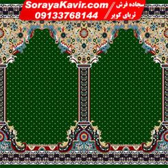 فرش سجاده ای سبز طوبی