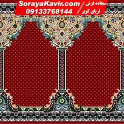 فرش سجاده ای قرمز طوبی