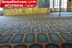 تولید سجاده فرش ماشینی