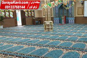 خرید فرش مسجدی