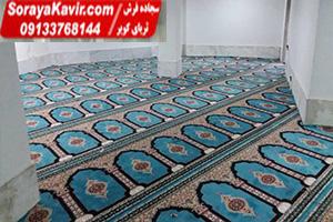 سجاده فرش مسجدی طرح عرفان آبی