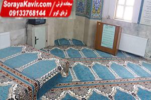 قیمت فرش سجاده ای مسجدی