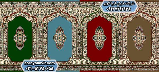 فرش سجاده پامچال با طرح محراب