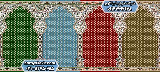 فرش محراب دار برای مسجد و نمازخانه