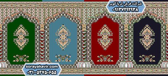 سجاده فرش مسجد کاشان