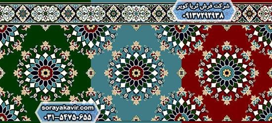 فرش مسجد بدون محراب حاشیه دار