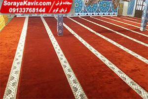 فرش سجاده ای قرمز رنگ