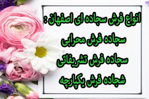انواع فرش سجاده ای اصفهان