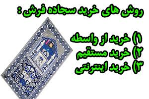 انواع روش های خرید فرش مسجدی