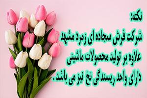 شرکت فرش سجاده زمرد مشهد
