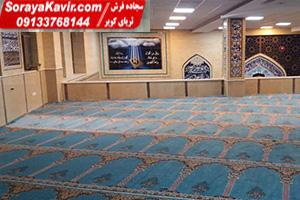 فرش مخصوص نمازخانه